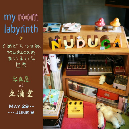 my room labyrinth2013.jpg